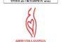 Εκπαίδευση από τον διεθνή οργανισμό CBRNe Society Foundation σε στελέχη της Πυροσβεστικής